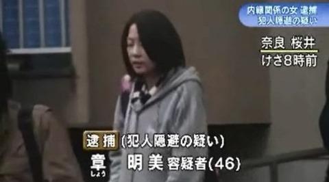 韓国朝鮮人容疑者の画像06