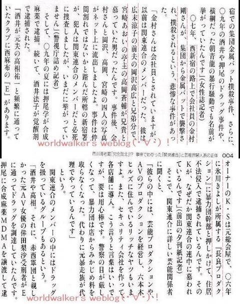 関東連合と海老蔵0102