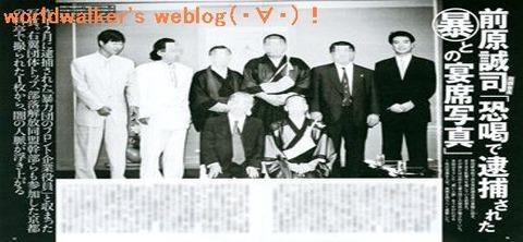 前原とヤクザの写真ww