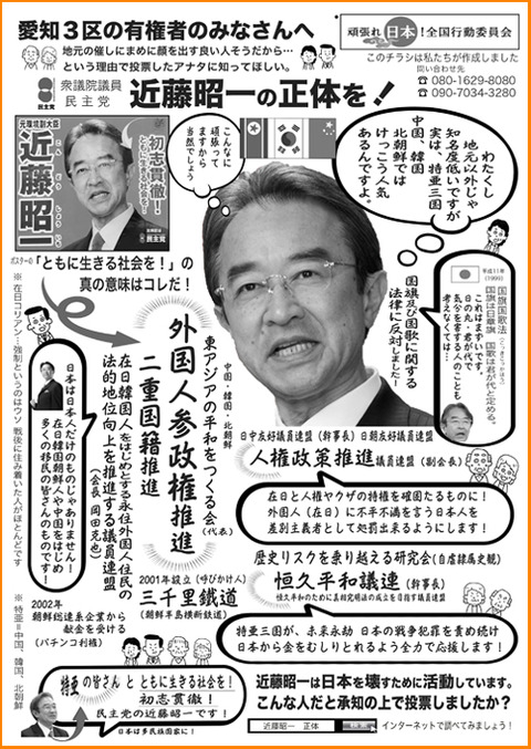 民主党近藤昭一の正体