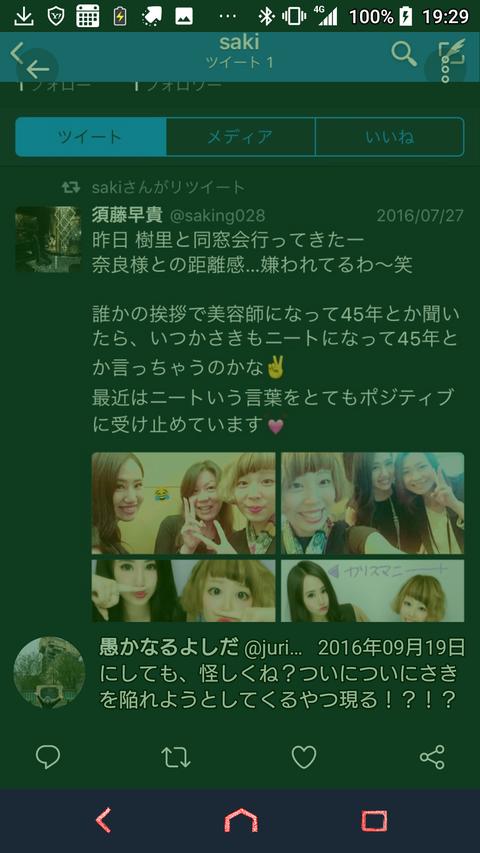 インスタ&Twitte01