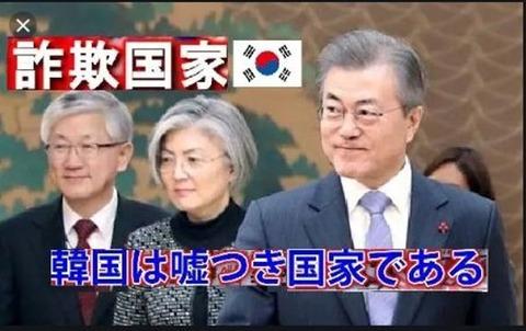韓国は嘘つき