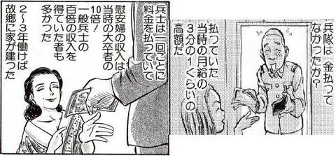 慰安婦(マンガ)