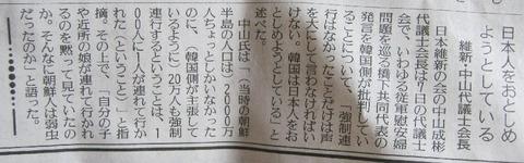 中山成彬氏「朝鮮人は慰安婦強制連行を黙って見ていた弱虫か」01trm
