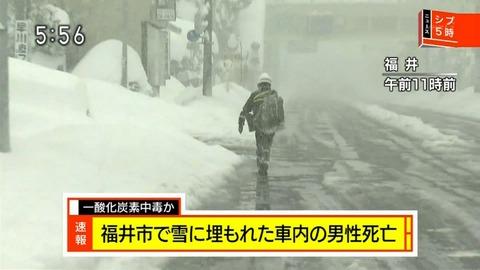 福井市で雪に埋もれた車の中で一酸化炭素中毒死亡