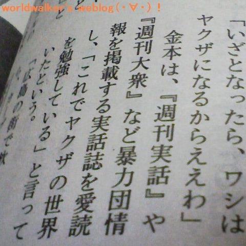 金本「金と引退」週刊文春01trm