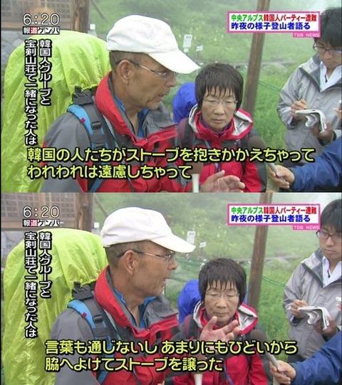 日本人登山客らは、山荘での韓国人グループの身勝