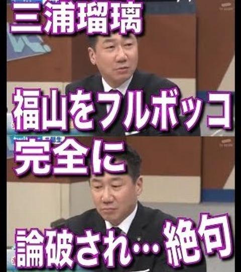 福山哲郎が森友問題で三浦瑠璃に完全論破される