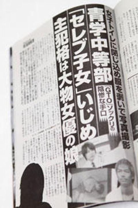 黒木瞳の娘がいじめ首謀者01(大)