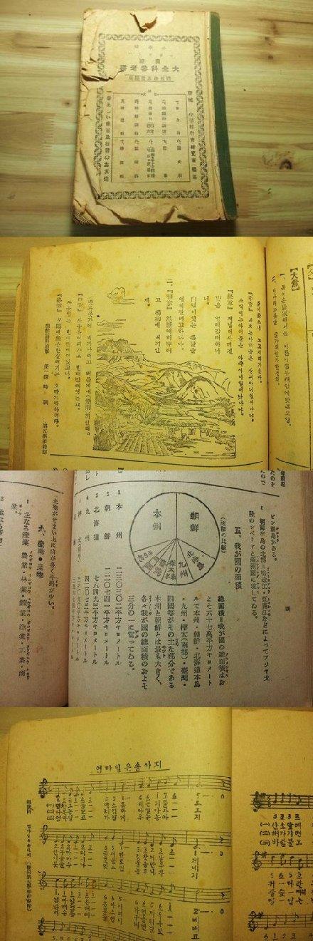 大日本帝国時代の1939年の教科書を韓国人が発見!