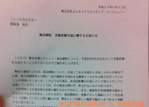島田紳助引退のお知らせ(小)trmwww