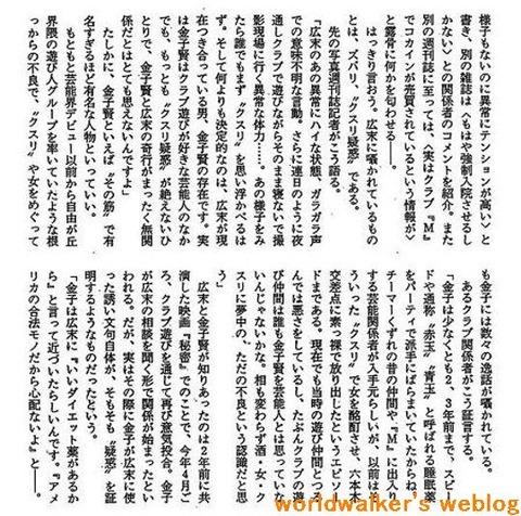 広末涼子のうわさ06trm01ww