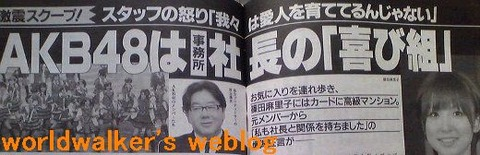 AKB48は社長の喜び組trm(小)ww