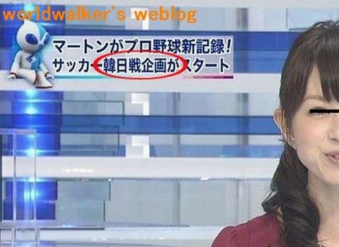 フジテレビでサッカー韓日戦(大)