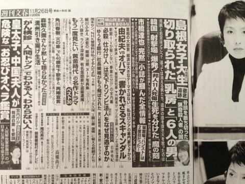 矢野富栄05