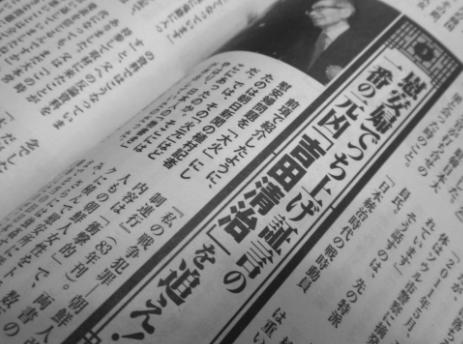 慰安婦(吉田清治証言)