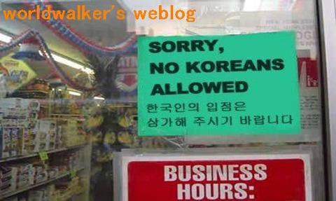 韓国人お断り(大)
