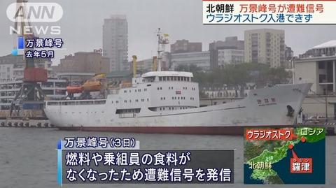 万景峰号が救難信号、ロシア入港拒否で燃料切れ