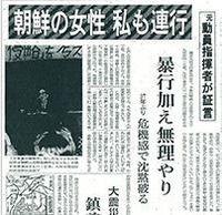 慰安婦を強制的に連行したとする虚偽の内容の新聞記事