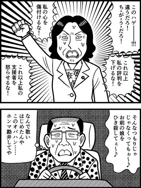 豊田真由子さま01s