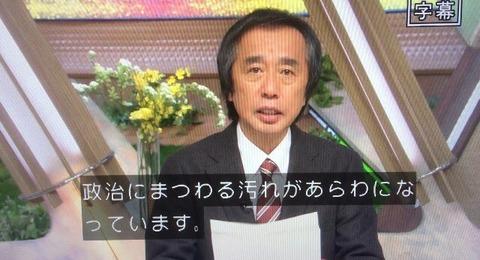 報道特集金平茂紀さん