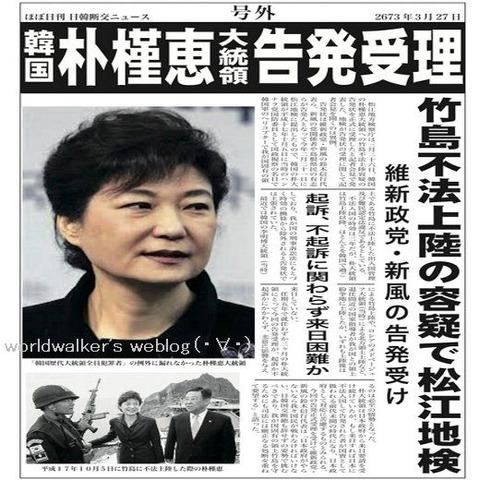 朴槿恵大統領への告発正式受理s