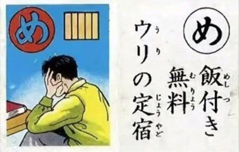 朝鮮カルタ06