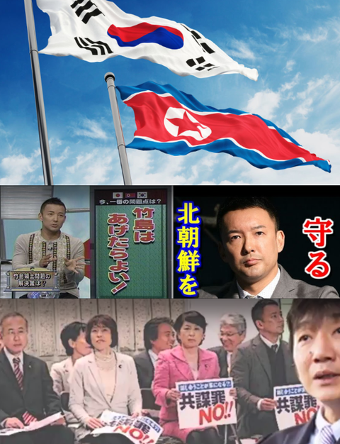 山本太郎北朝鮮を守る