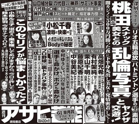 桃田、スナック美女との乱倫写真とヤクザ交遊02