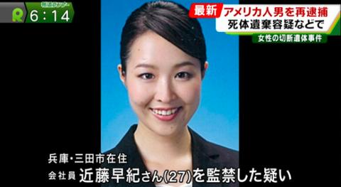近藤早紀さん02