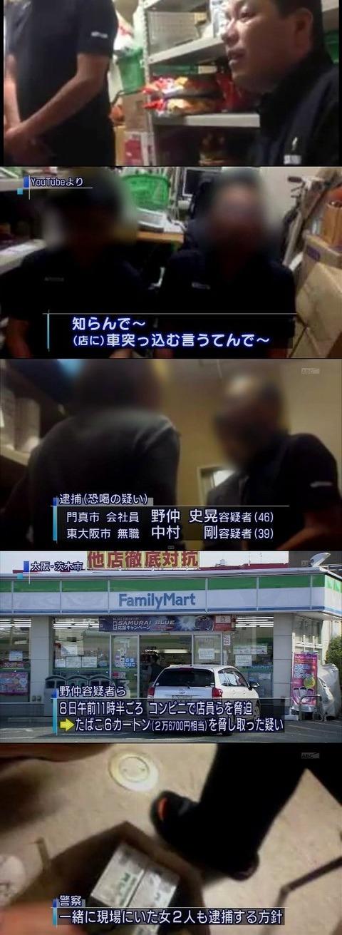 ファミマ土下座強盗強要事件01-06