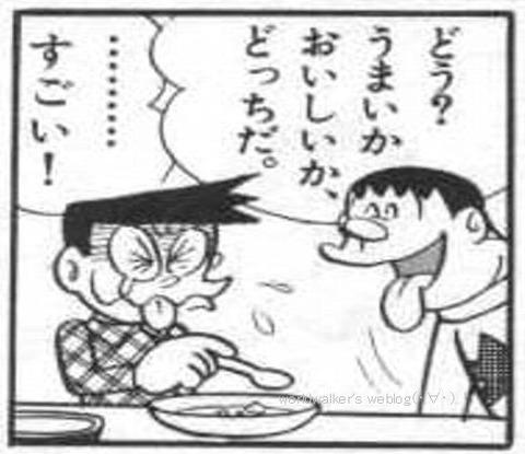 ジャイアンの料理(大)ww