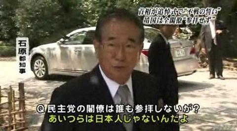 民主党議員は日本人じゃない