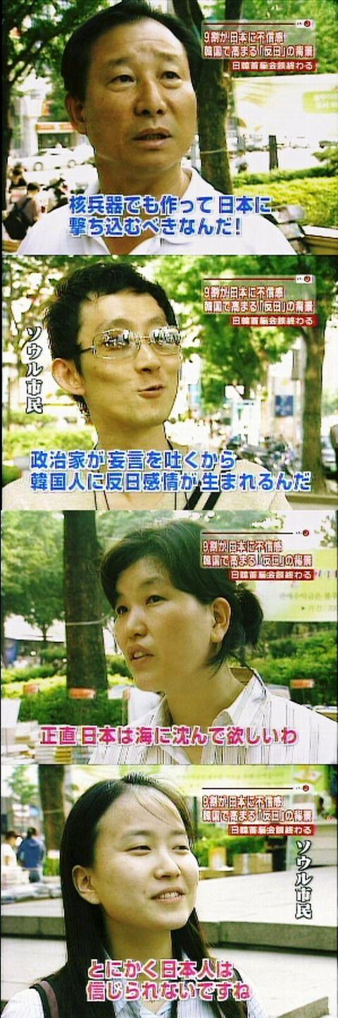 韓国人の反日05