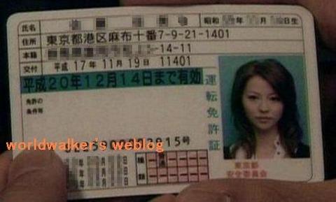香里奈免許証01(大)