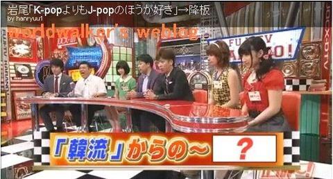 岩尾「K-popに興味なし」と発言した為…フジの番組から干されるww
