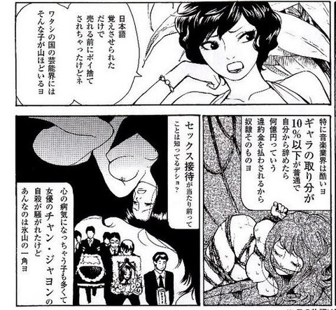 少女時代やKARAもセックス接待してる(マンガ)trm01