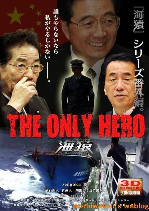 仙谷38the only hero ww