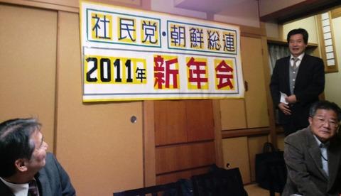 社民党・朝鮮総連新年会