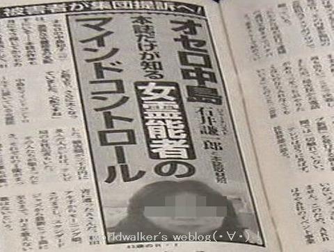 オセロ中島ミヤネ屋20120216文春記事AKB48trm横長wwmoz