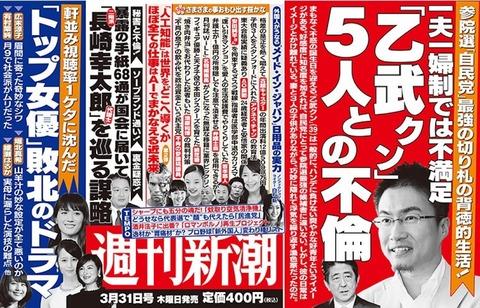 乙武洋匡週刊新潮20160331チラシ