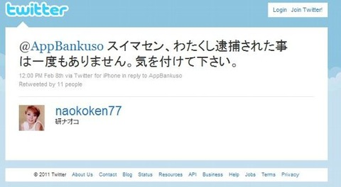 com naokoken77 status 34808690267660288(小)