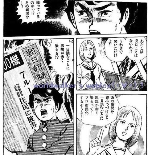 朝日新聞、恐怖新聞01