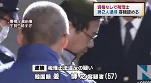 韓国朝鮮人容疑者の画像01