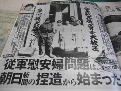 慰安婦は朝日新聞の創作だった01(大)