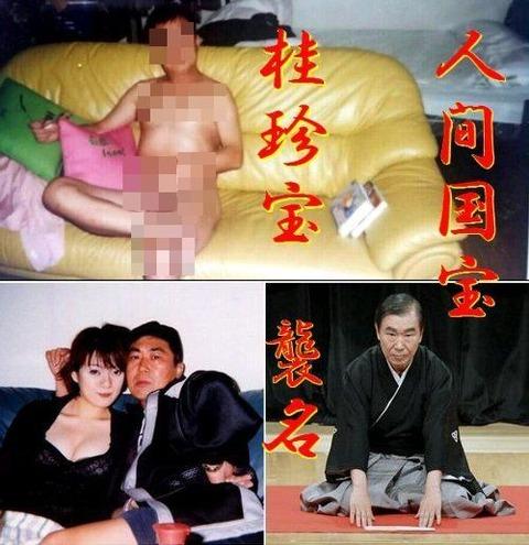 桂文枝sofa別バージョンsmozmoz