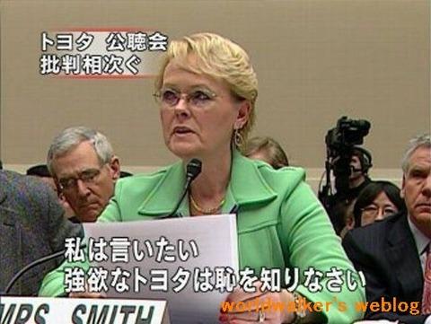 トヨタ公聴会で証言した反日ババア01(小)