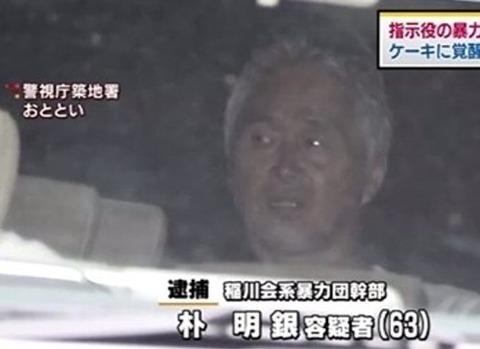 韓国朝鮮人容疑者の画像03
