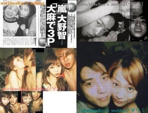 嵐スキャンダル03(小)ww