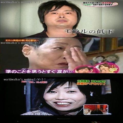 河本準一の姉が逆ギレ 画像有(小)